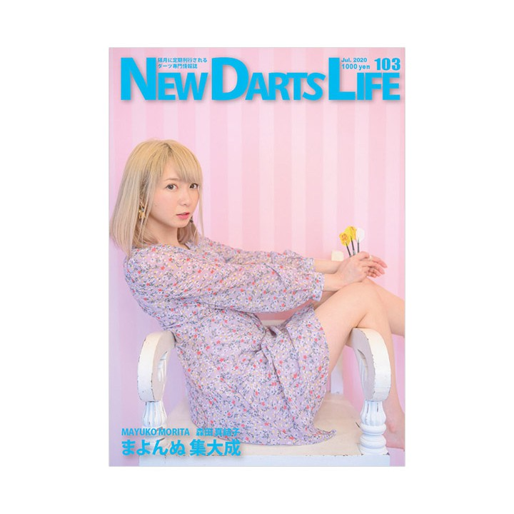 【NEW DARTS LIFE】vol.103 飛鏢雜誌 DARTS