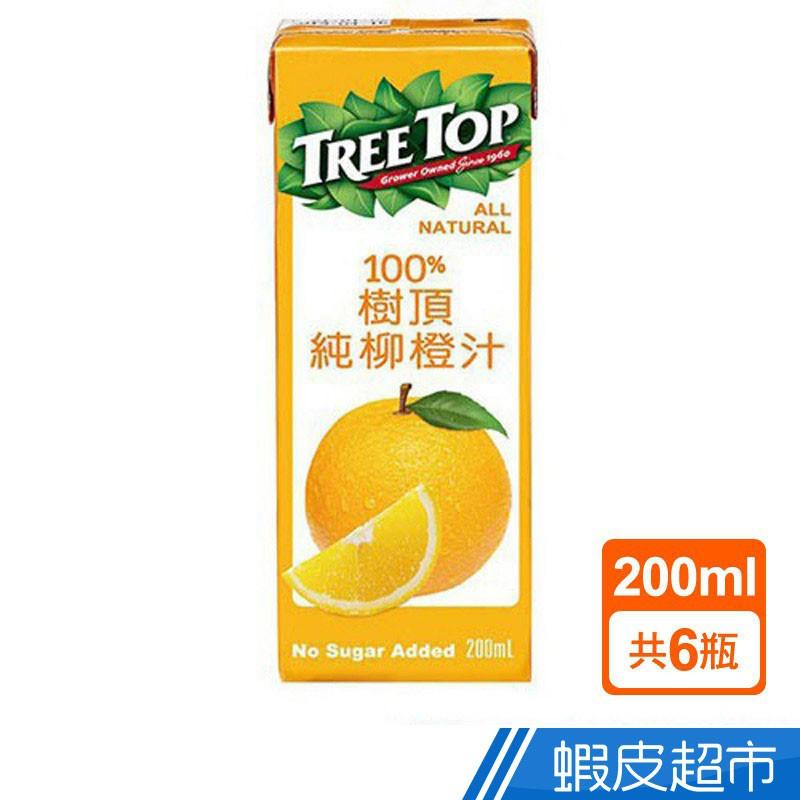 TREE TOP 樹頂 100% 純柳橙汁200ml*6 現貨 蝦皮直送