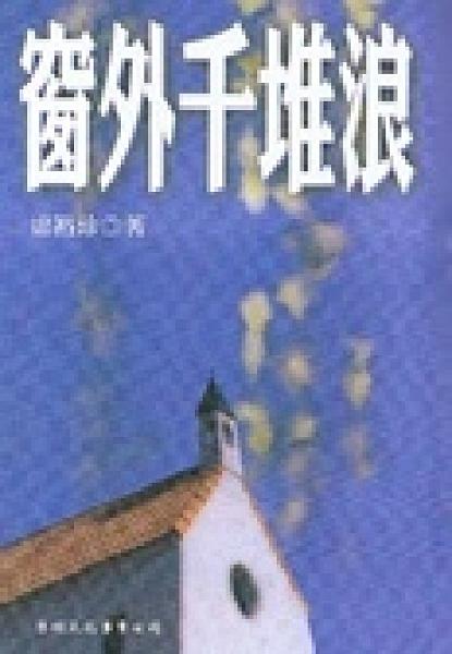 二手書博民逛書店 《窗外千堆浪  $》 R2Y ISBN:9571604712│席裕珍