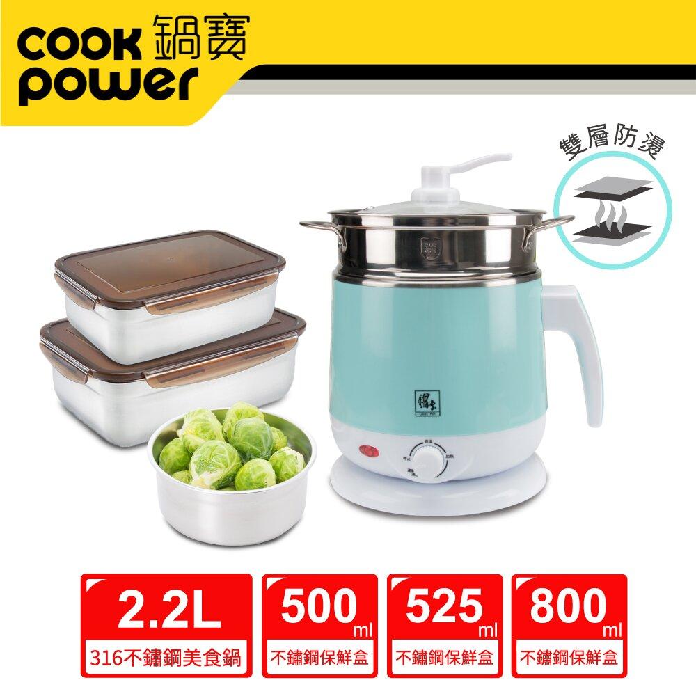 【CookPower 鍋寶】美食鍋1.8L+保鮮盒3入組 EO-BF922BVS085005