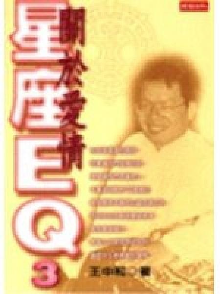 二手書博民逛書店 《星座EQ 3-關於愛情》 R2Y ISBN:9571328642│王中和
