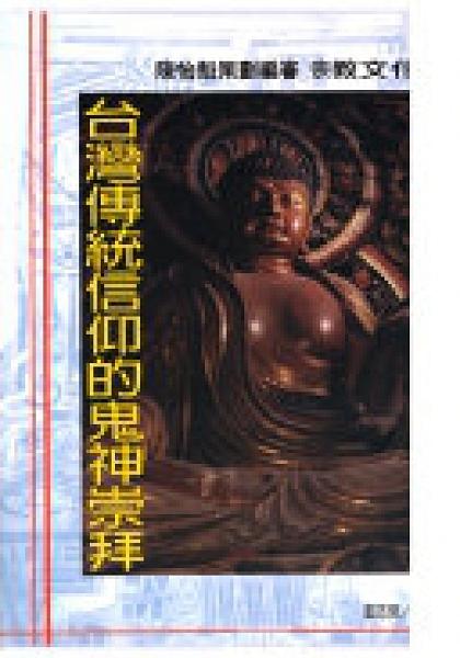 二手書博民逛書店 《台灣傳統信仰的鬼神崇拜》 R2Y ISBN:9572913867