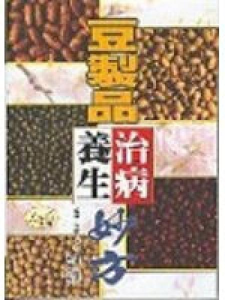 二手書博民逛書店 《豆製品治病養生妙方》 R2Y ISBN:9574529185│敏濤