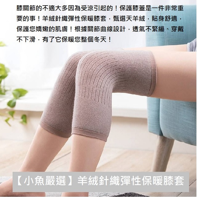 【小魚嚴選】羊絨針織彈性保暖膝套1雙