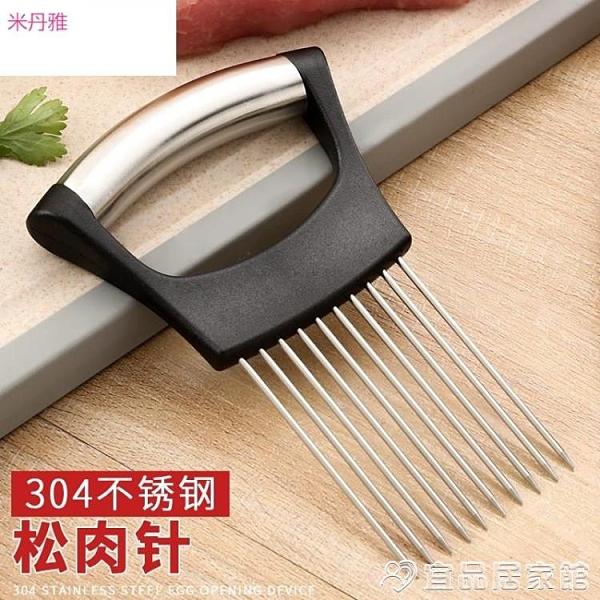 鬆肉針 304不銹鋼松肉器牛排針嫩肉器切菜護手器敲肉錘扎肉針廚房家用 宜品