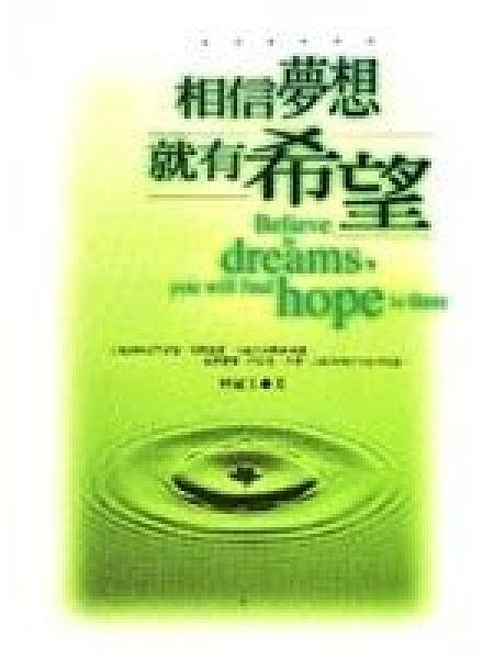 二手書博民逛書店 《相信夢想就有希望》 R2Y ISBN:9578325223│林敏玉