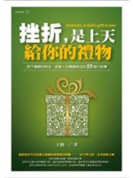 二手書博民逛書店 《挫折,是上天給你的禮物》 R2Y ISBN:9866531171│王樵一