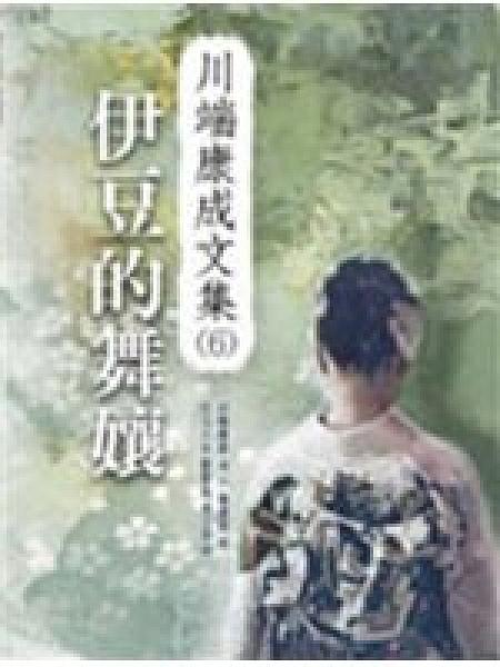 二手書博民逛書店 《伊豆的舞孃》 R2Y ISBN:9574697843│川端康成
