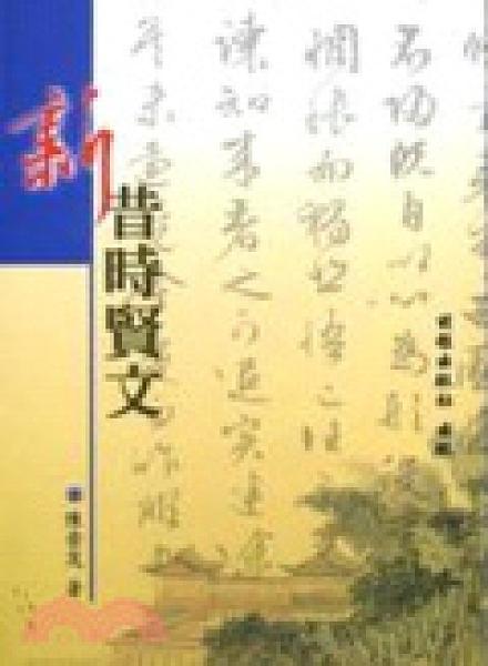 二手書博民逛書店 《新昔時賢文》 R2Y ISBN:9574102386│陳崇茂