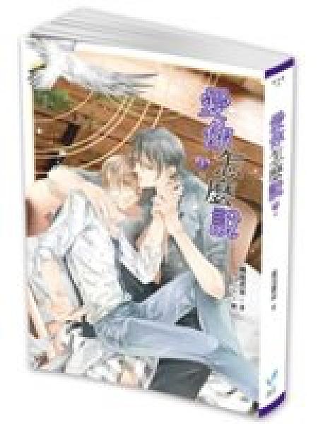 二手書博民逛書店 《愛你怎麼說3(完)》 R2Y ISBN:957906346X