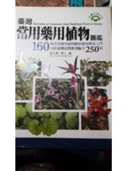 二手書博民逛書店 《臺灣常用藥用植物圖鑑》 R2Y ISBN:9866784118│黃世勳