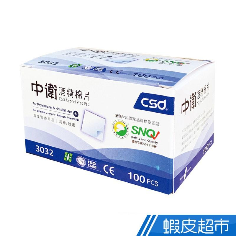 中衛CSD 酒精棉片 100片/盒 專業醫療用品 消毒 殺菌 台灣製造 SNQ國家品質標章認證 現貨 蝦皮直送