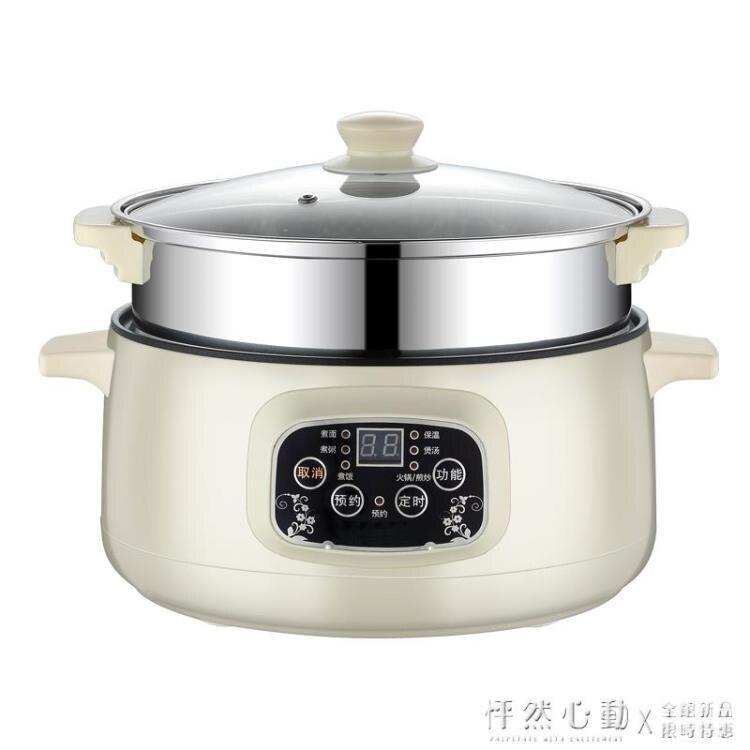 【活動開始啦!】廚房專用小電器110V伏智能電煮鍋臺灣電火鍋小家電廚房電器