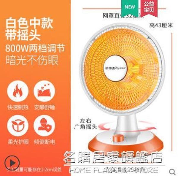 小太陽取暖器臺式家用節能電熱扇烤火爐暖風器速熱電暖氣浴室小型 NMS名購新品