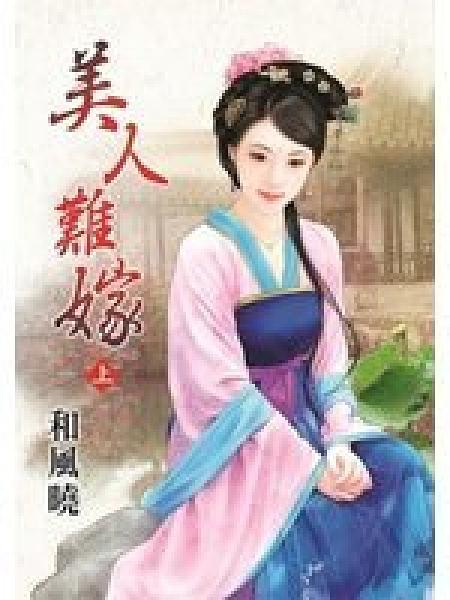 二手書博民逛書店 《美人難嫁 上》 R2Y ISBN:9789865875398│和風曉