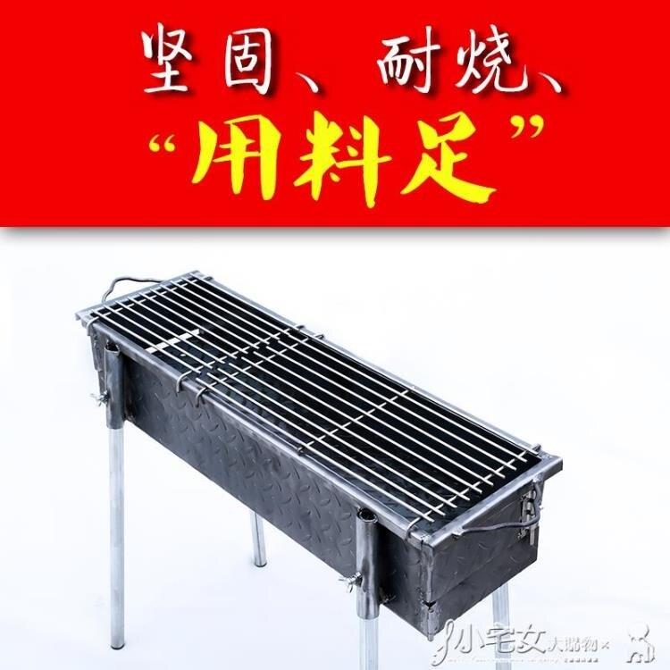 【快速出貨】戶外燒烤爐家用木炭全套工具野外烤串爐子燒烤架商用擺攤大號加厚 雙12購物節