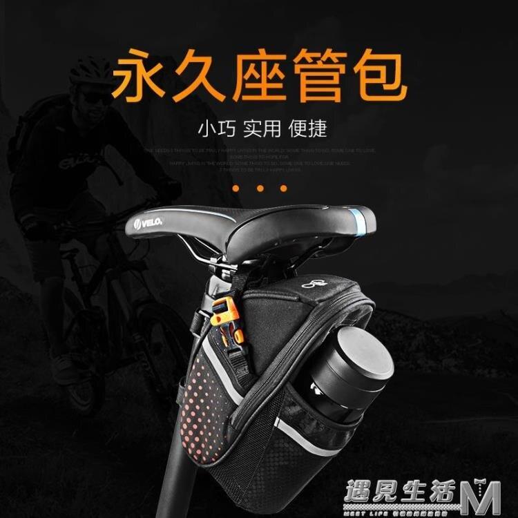 永久公路山地自行車包騎行配件尾包裝備后座單車小包代駕專用掛包