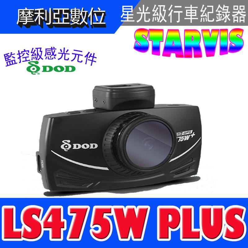 送32g dod ls475w+ plus sony感光元件 測速+行車記錄器