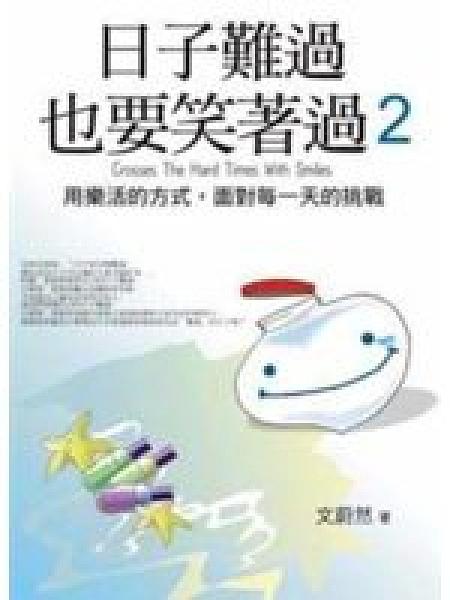 二手書博民逛書店 《日子難過,有要笑著過2》 R2Y ISBN:9867060695│文蔚然