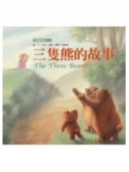二手書博民逛書店 《三隻熊的故事》 R2Y ISBN:9574532755│依兒.羅莎