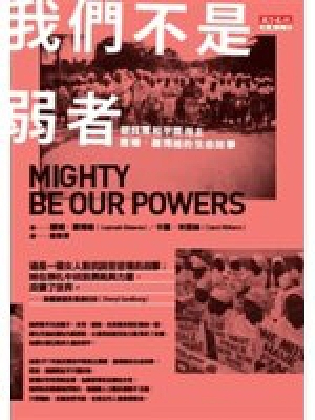 二手書《我們不是弱者:諾貝爾和平獎得主蕾嫚.葛博維的生命故事》 R2Y ISBN:9863201065