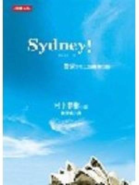 二手書博民逛書店 《雪梨!》 R2Y ISBN:9571341525