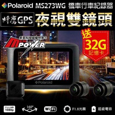 【贈3好禮】Polaroid 寶麗萊 MS273WG 小蜂鷹 雙鏡 GPS機車行車記錄器【禾笙科技】