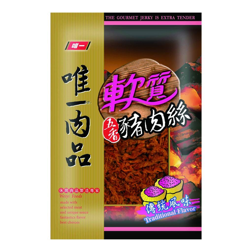 [唯一肉品] 唯一軟質五香豬肉絲-125g