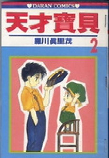 二手書博民逛書店 《天才寶貝2》 R2Y ISBN:9577256465│羅川真里茂