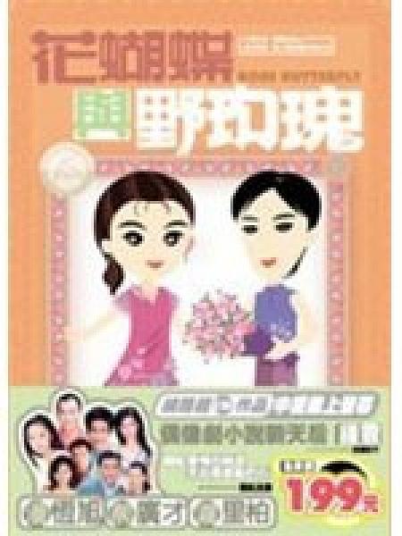 二手書博民逛書店 《花蝴蝶與野玫瑰》 R2Y ISBN:9577336205│鍾靈