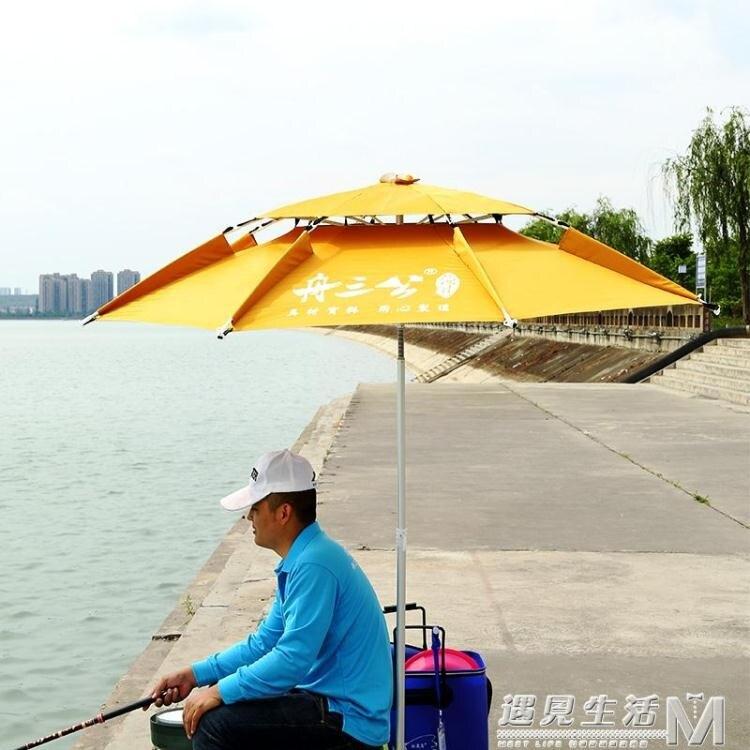 舟三公_釣魚傘2.2米萬向防雨戶外釣傘2.4米摺疊防曬遮陽傘垂釣傘  WD