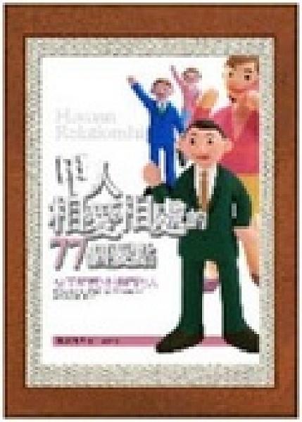二手書博民逛書店 《甲人相愛相處的77個要點-快樂成長屋25》 R2Y ISBN:9579218684