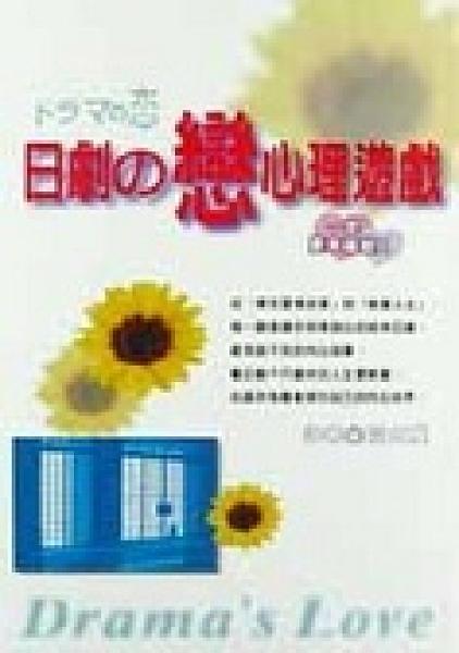 二手書博民逛書店 《日劇之戀心理遊戲》 R2Y ISBN:9572036572