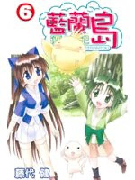 二手書博民逛書店 《藍蘭島漂流記6》 R2Y ISBN:9861172890│藤代健