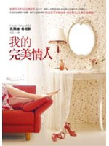 二手書博民逛書店 《我的完美情人》 R2Y ISBN:9789573325468│克蒂絲.希坦菲