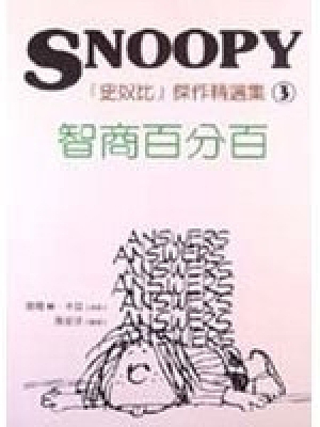二手書博民逛書店 《智商百分百》 R2Y ISBN:9576182956│查爾休茲