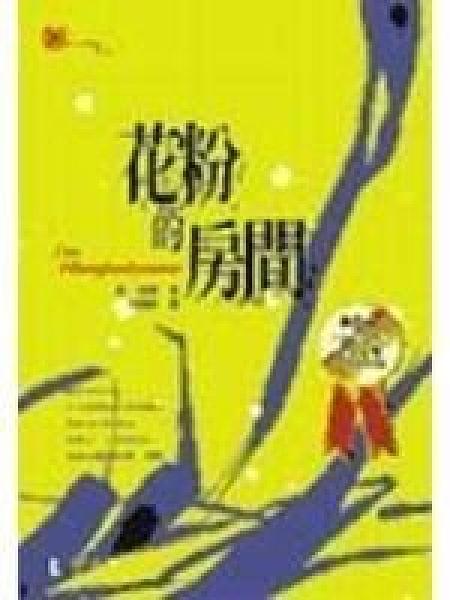 二手書博民逛書店 《花粉的房間》 R2Y ISBN:9574760839│余健慈