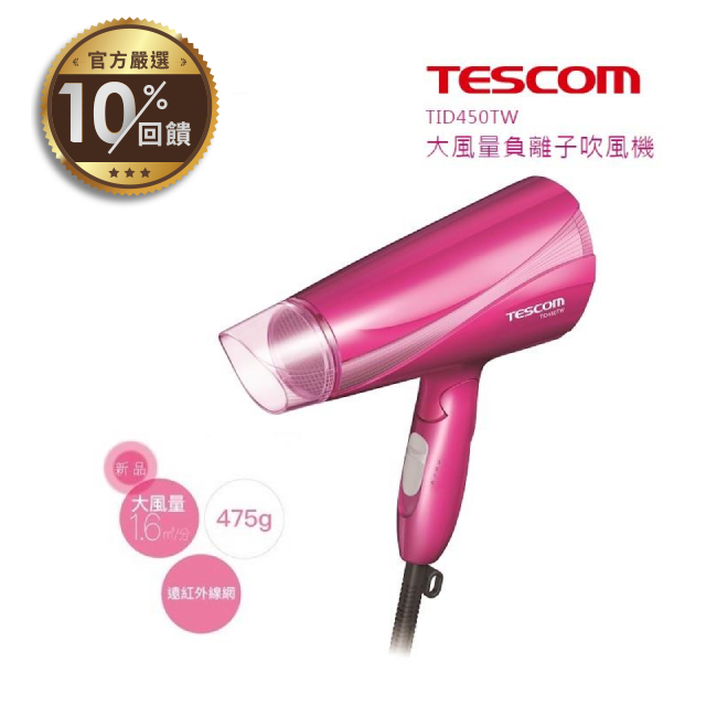 TESCOM 遠紅外線大風量負離子吹風機 TID450TW  【LINE 官方嚴選】