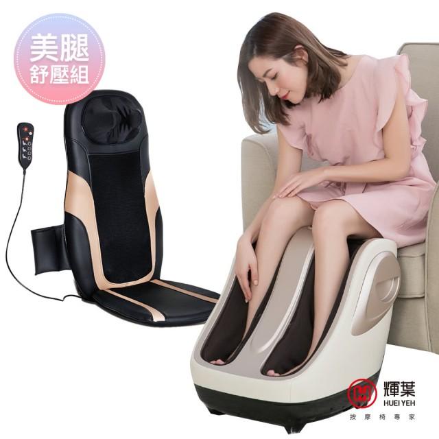 【美腿舒壓組】HY-702 極度深捏3D美腿機+HY-633 4D溫熱手感按摩椅墊