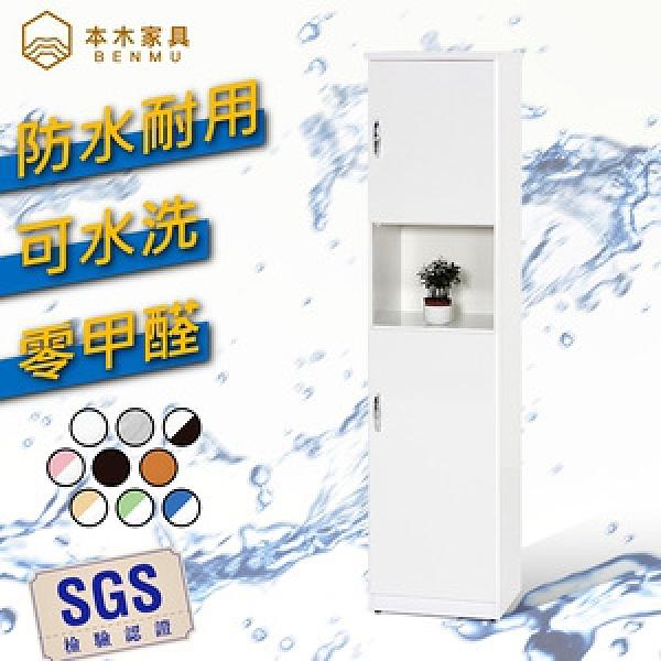 【本木】SGS 零甲醛 / 潮濕剋星  緩衝雙門置物鞋櫃黃白