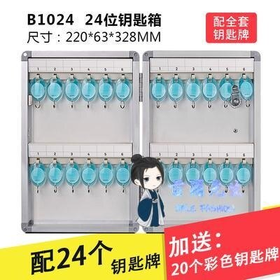 鑰匙箱 壁掛式家用房產中介物業汽車鎖匙盒收納管理箱鑰匙櫃