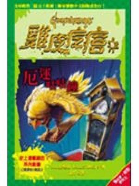 二手書博民逛書店 《厄運咕咕鐘》 R2Y ISBN:9867747208│R.L.史坦恩