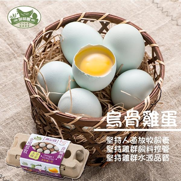【御品園】烏骨雞蛋 特惠組 10入/4盒禮盒裝