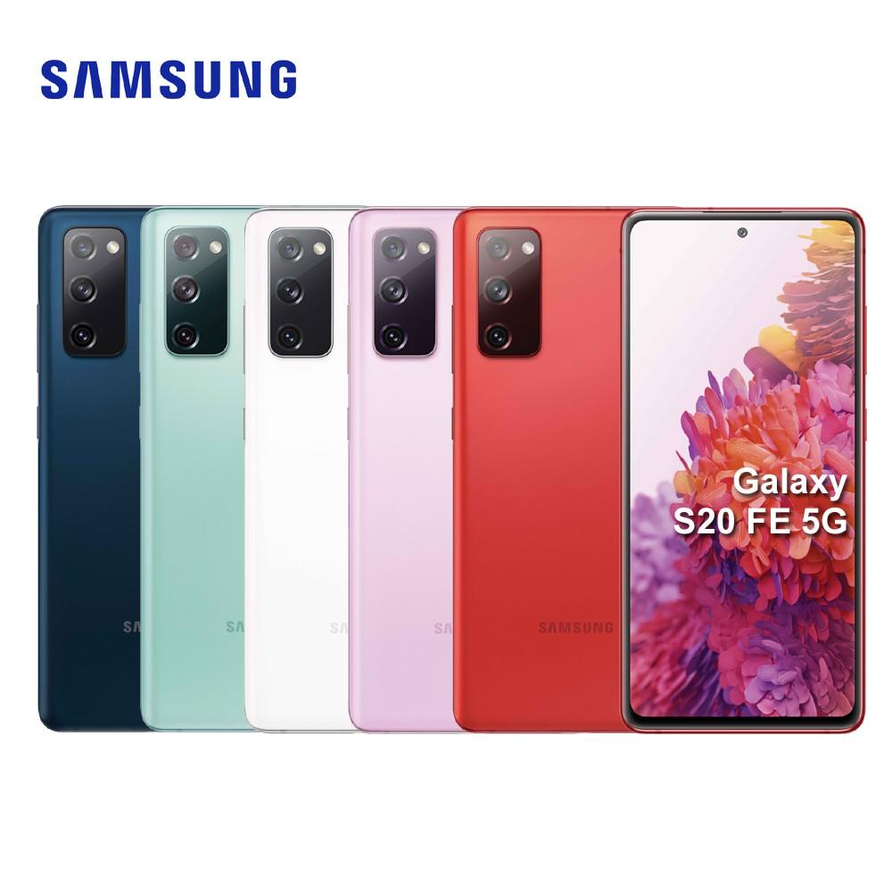 Samsung Galaxy S20 FE 5G 6G/128G【登錄送藍牙喇叭-加送空壓殼+滿版玻璃保貼】