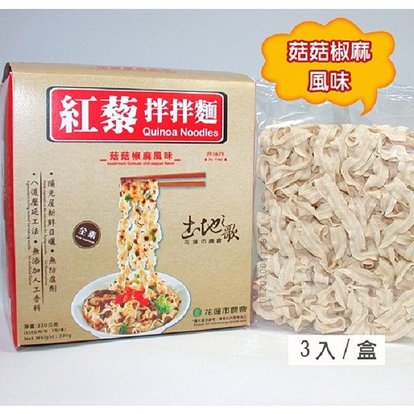 花蓮市農會 紅藜拌拌麵系列(菇菇經典/菇菇香蔥/菇菇椒麻)-3包入/盒