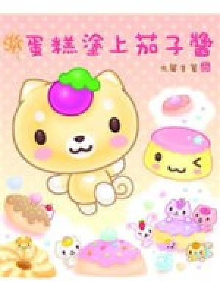 二手書博民逛書店 《蛋糕塗上茄子醬》 R2Y ISBN:9867010531│大莓羊