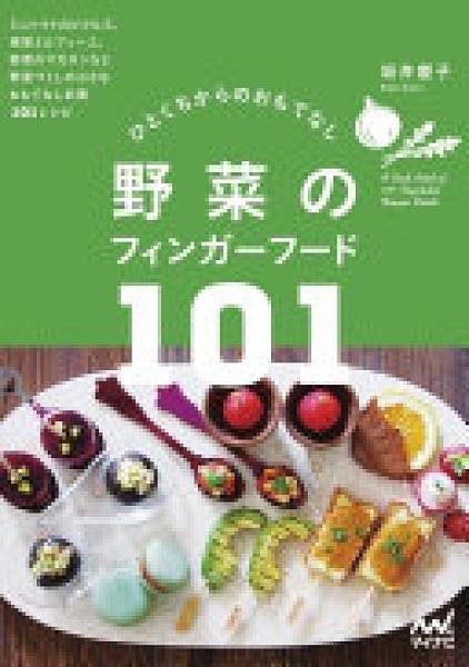 二手書《野菜のフィンガーフード101: ひとくちからのおもてなし》 R2Y ISBN:9784839947811