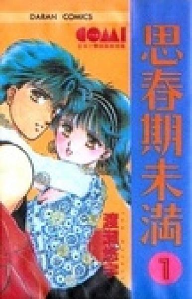 二手書博民逛書店 《思春期未滿1》 R2Y ISBN:9577257844│黃瑾瑜