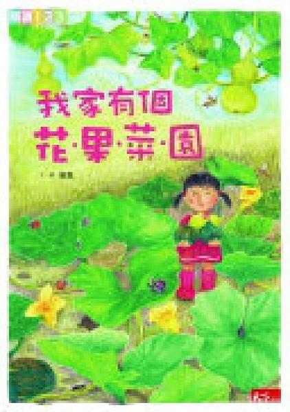 二手書博民逛書店 《我家系列2: 我家有個花‧果‧菜‧園》 R2Y ISBN:9789869526753│親子天下