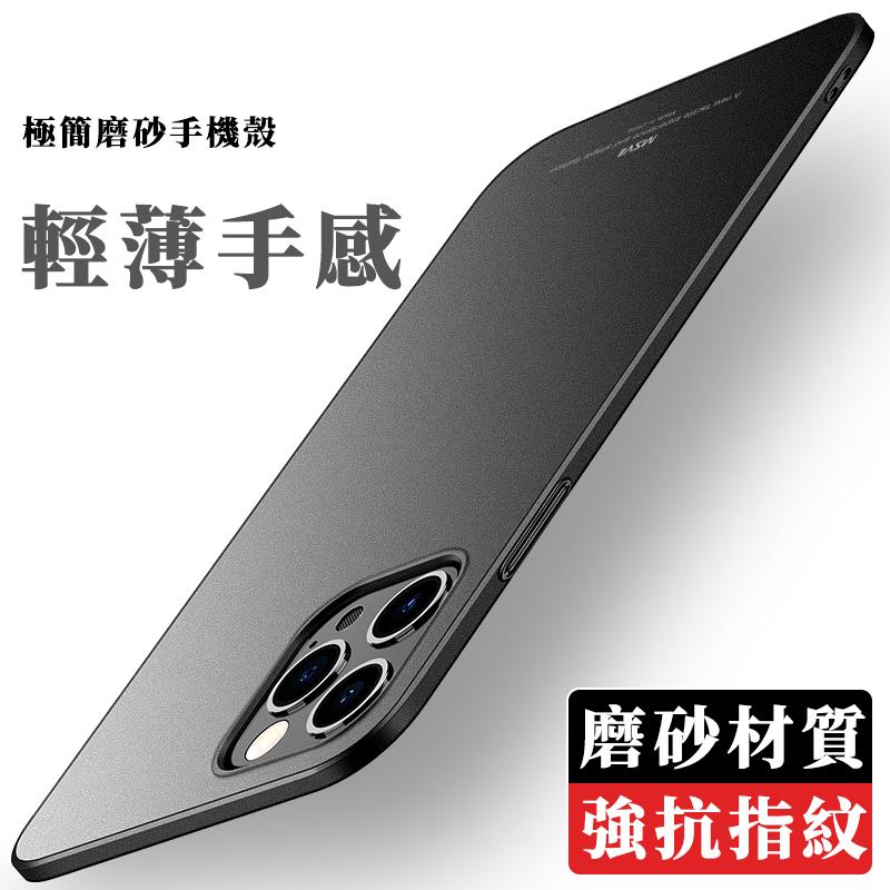 OMG 買瘋樂   摩斯維iPhone12/Mini/Pro/ProMax 手機硬殼 磨砂 12新機專用